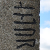 Inscription runique U 219